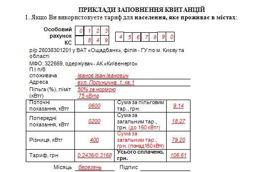 бланк квитанции на оплату электроэнергии мариуполь