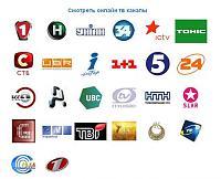 Нажмите на изображение для увеличения Название: ТВ Украины.jpg Просмотров: 1132 Размер:24.3 Кб ID:43622