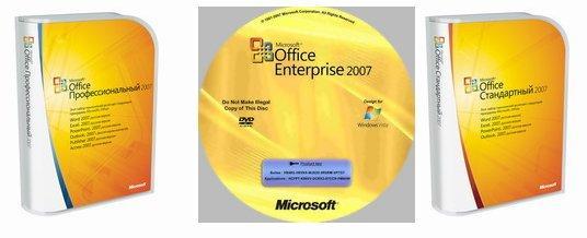 Выпуск 2007 системы Microsoft Office является полным комплектом настольного