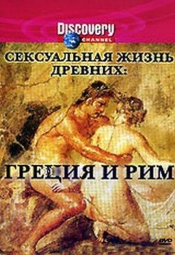 seksualnaya-zhizn-v-drevnih-lyudey