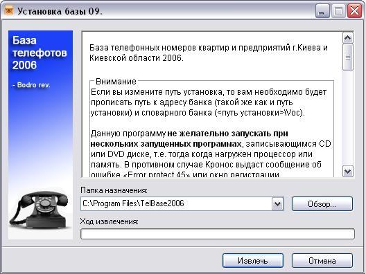 скачать телефонная база 2006 красноярска: